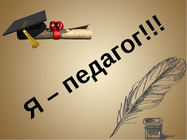 Я – педагог!!!