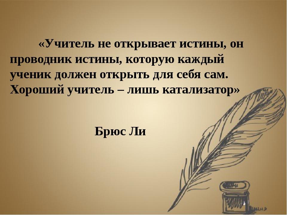 «Учитель не открывает истины, он проводник истины, которую каждый ученик до...