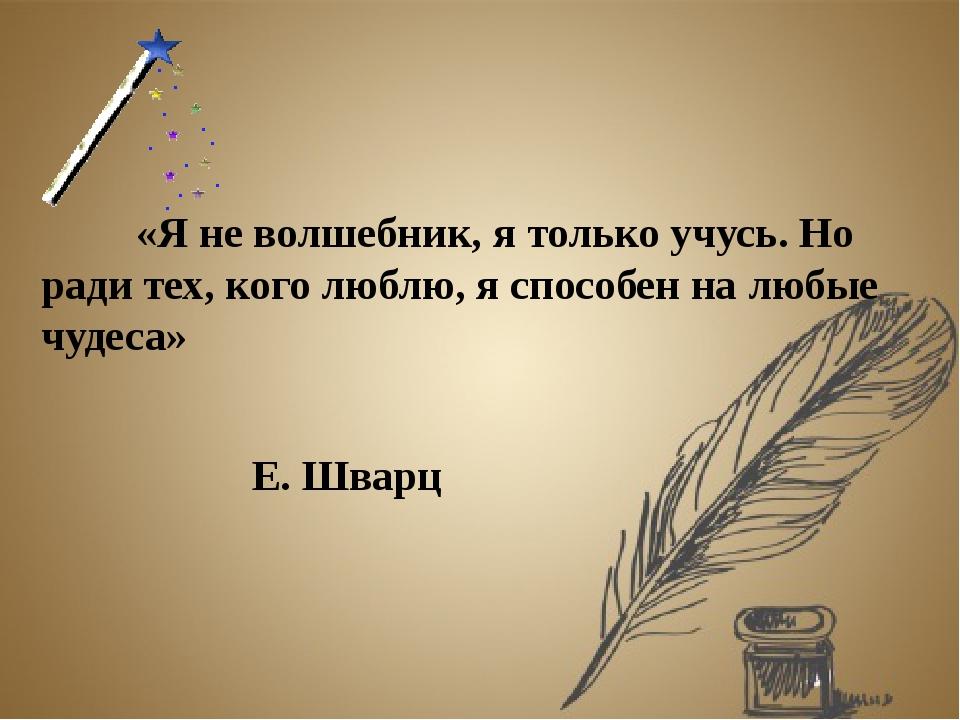 «Я не волшебник, я только учусь. Но ради тех, кого люблю, я способен на люб...