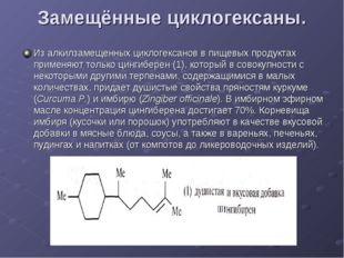 Замещённые циклогексаны. Из алкилзамещенных циклогексанов в пищевых продуктах