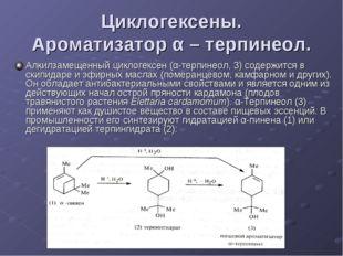 Циклогексены. Ароматизатор α – терпинеол. Алкилзамещенный циклогексен (α-терп