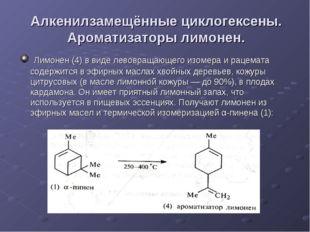 Алкенилзамещённые циклогексены. Ароматизаторы лимонен. Лимонен (4) в виде лев