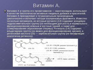 Витамин А. Витамин А и группу его провитаминов — каротиноидов, используют в к