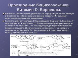 Производные бициклоалканов. Витамин D. Борнеолы. Витамины группы D (кальцифер