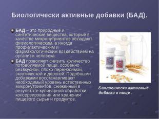 Биологически активные добавки (БАД). БАД – это природные и синтетические веще