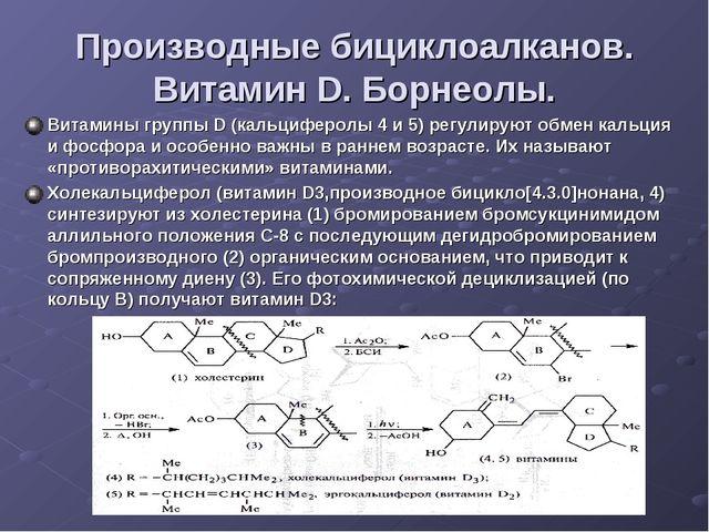 Производные бициклоалканов. Витамин D. Борнеолы. Витамины группы D (кальцифер...
