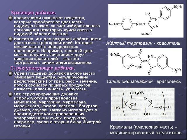 Красящие добавки. Красителями называют вещества, которые приобретают цветнос...