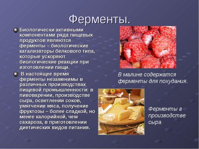 Ферменты. Биологически активными компонентами ряда пищевых продуктов являются...
