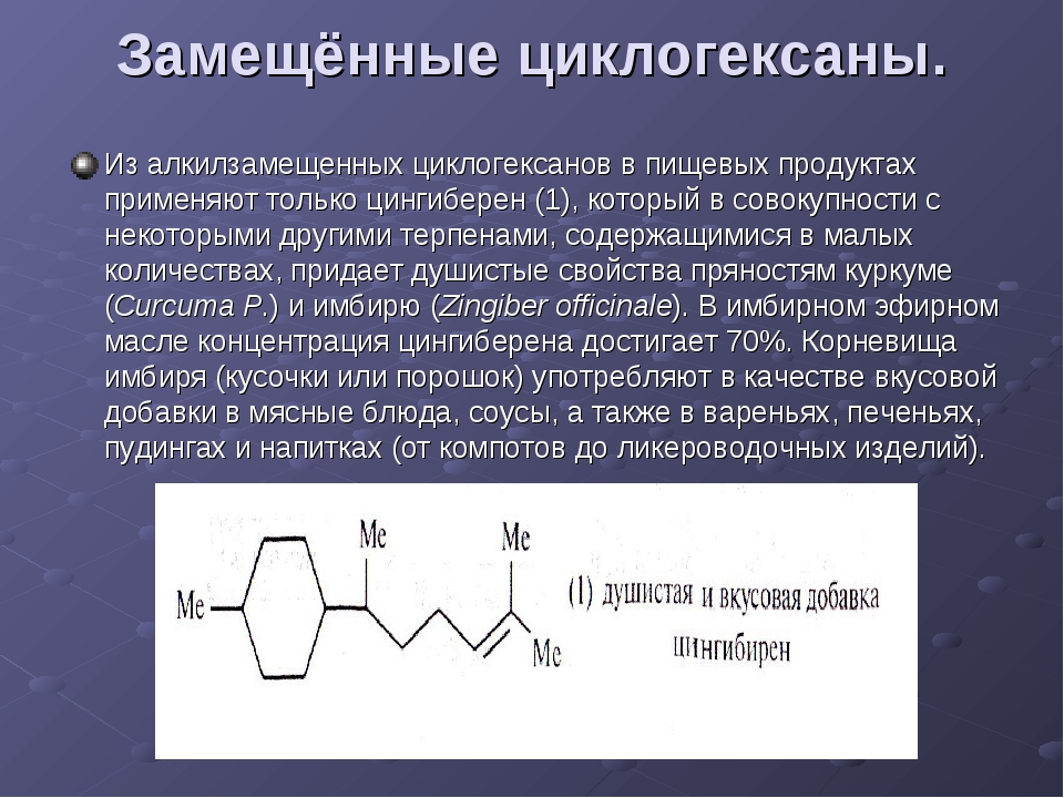 Замещённые циклогексаны. Из алкилзамещенных циклогексанов в пищевых продуктах...