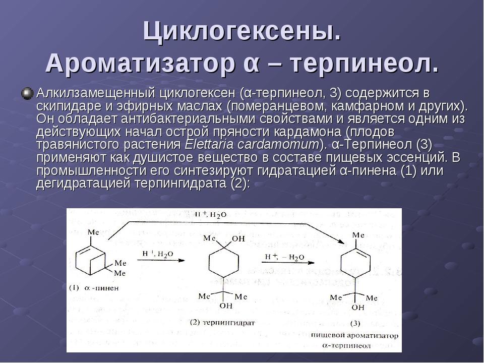 Циклогексены. Ароматизатор α – терпинеол. Алкилзамещенный циклогексен (α-терп...