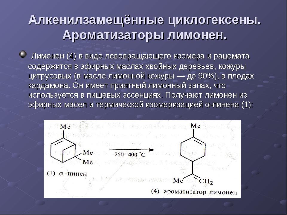 Алкенилзамещённые циклогексены. Ароматизаторы лимонен. Лимонен (4) в виде лев...