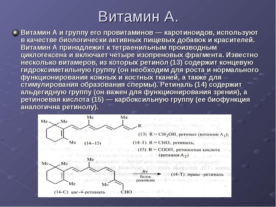 Витамин А. Витамин А и группу его провитаминов — каротиноидов, используют в к...