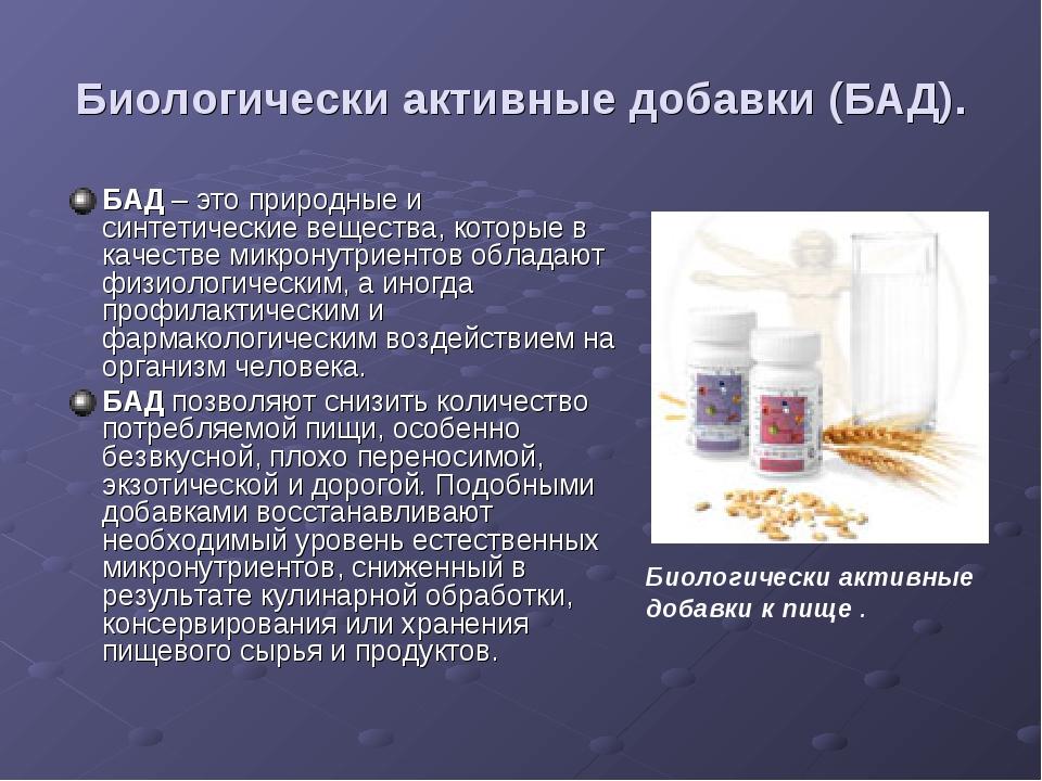 Биологически активные добавки (БАД). БАД – это природные и синтетические веще...