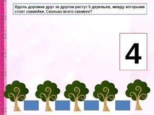 Вдоль дорожки друг за другом растут 5 деревьев, между которыми стоят скамейки