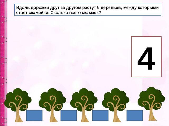 Вдоль дорожки друг за другом растут 5 деревьев, между которыми стоят скамейки...