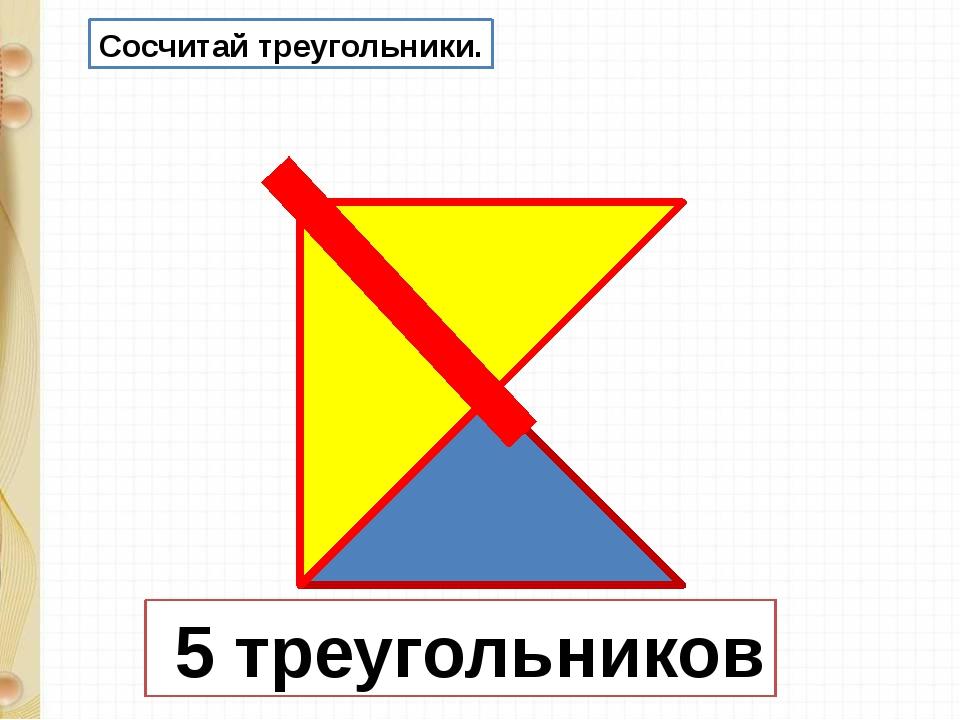 Сосчитай треугольники. 5 треугольников