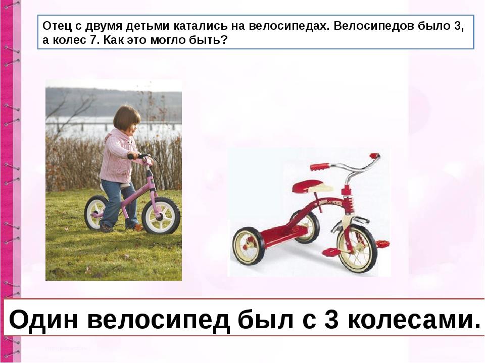 Отец с двумя детьми катались на велосипедах. Велосипедов было 3, а колес 7. К...