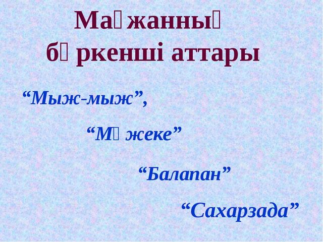 """Мағжанның бүркенші аттары """"Мыж-мыж"""", """"Мәжеке"""" """"Балапан"""" """"Сахарзада"""""""