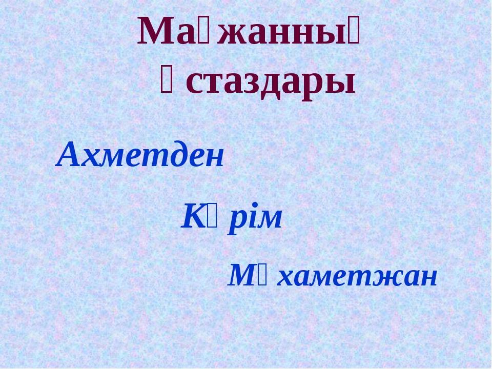 Мағжанның ұстаздары Ахметден Кәрім Мұхаметжан