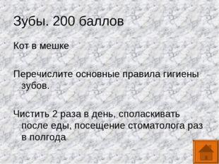 Зубы. 200 баллов Кот в мешке Перечислите основные правила гигиены зубов. Чист