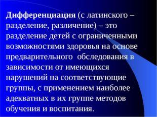 Дифференциация (с латинского – разделение, различение) – это разделение дете