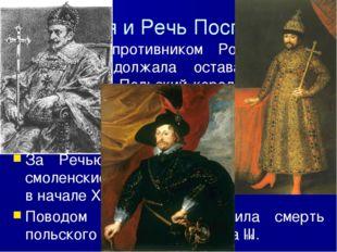 Русский землепроходец Василий Поярков в 1643-1646 гг. руководил экспедицией,