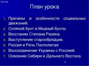 5. Россия и Речь Посполитая Основным противником России после Смуты продолжал