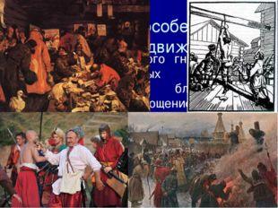 6. Воссоединение Украины с Россией В Речи Посполитой украинцы испытывали трой