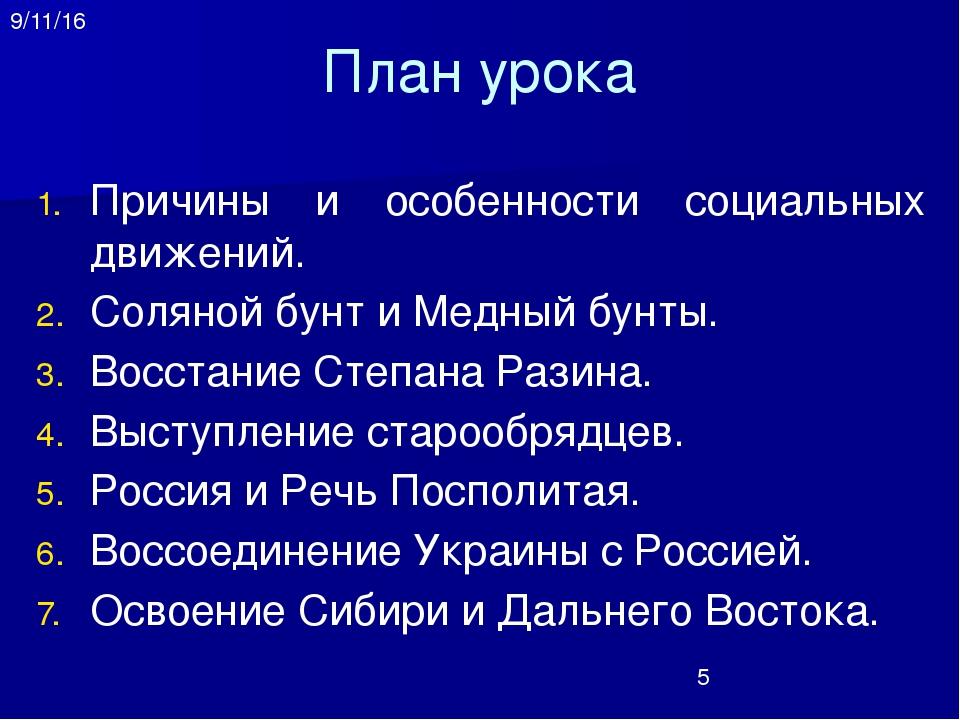 5. Россия и Речь Посполитая Основным противником России после Смуты продолжал...