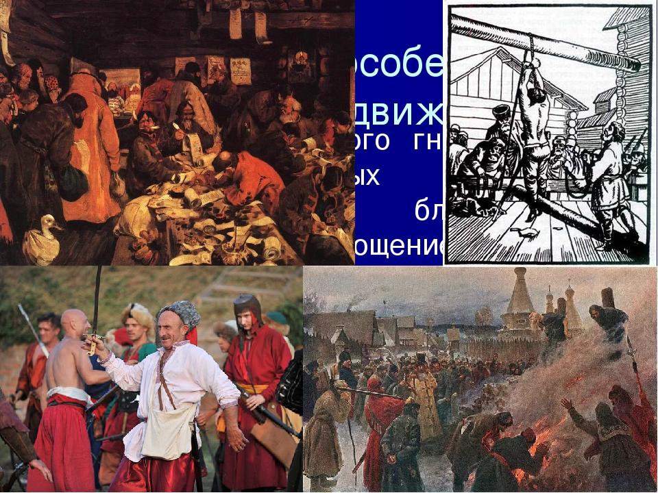 6. Воссоединение Украины с Россией В Речи Посполитой украинцы испытывали трой...