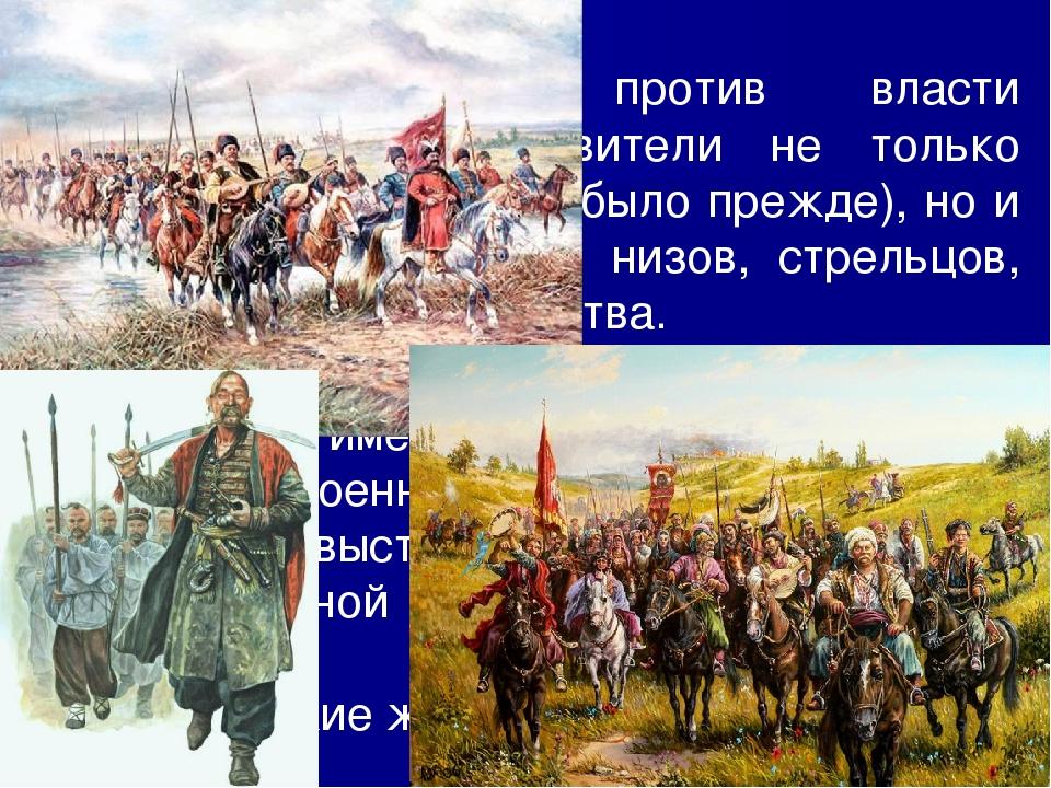 В выступлениях против власти участвовали представители не только крестьянства...