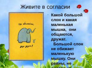 Живите в согласии Какой большой слон и какая маленькая мышка, они общаются, д