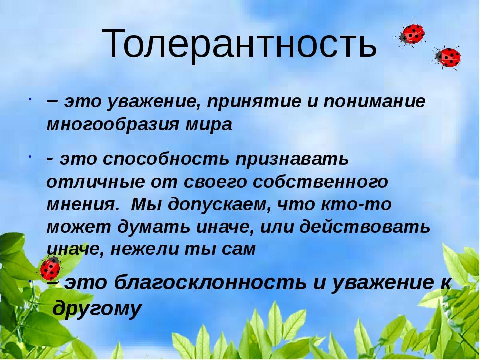 Толерантность – это уважение, принятие и понимание многообразия мира - это сп...
