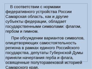 В соответствии с нормами федеративного устройства России Самарская область,