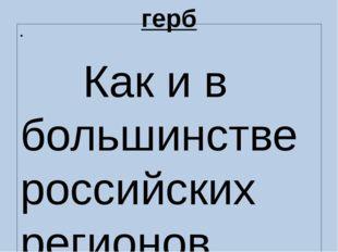 герб  Как и в большинстве российских регионов, герб губернии – производное о