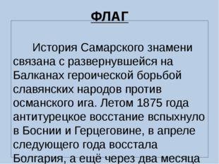 ФЛАГ История Самарского знамени связана с развернувшейся на Балканах героичес