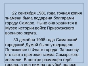 22 сентября 1981 года точная копия знамени была подарена болгарами городу