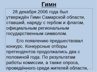 Гимн 28 декабря 2006 года был утверждён Гимн Самарской области, ставший, наря