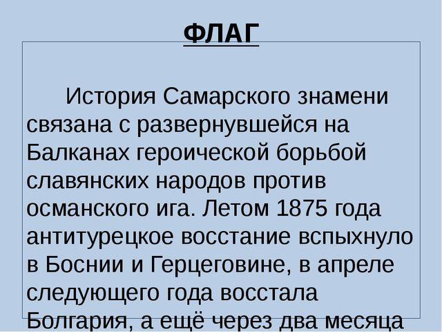 ФЛАГ История Самарского знамени связана с развернувшейся на Балканах героичес...