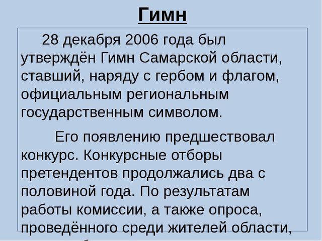 Гимн 28 декабря 2006 года был утверждён Гимн Самарской области, ставший, наря...