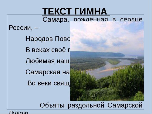 ТЕКСТ ГИМНА Самара, рождённая в сердце России, – Народов Поволжья большая сем...