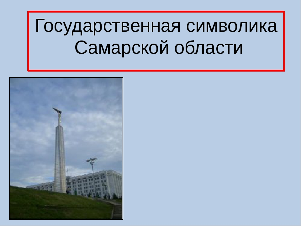 Государственная символика Самарской области электронное пособие для детей ста...