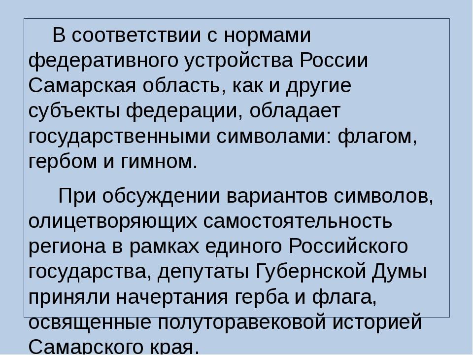 В соответствии с нормами федеративного устройства России Самарская область,...
