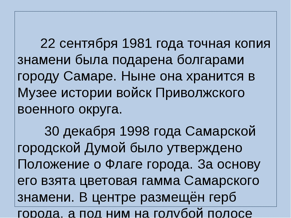 22 сентября 1981 года точная копия знамени была подарена болгарами городу...