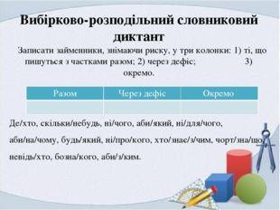 Вибірково-розподільний словниковий диктант  Записати займенники, знімаючи р