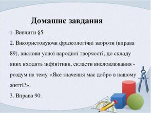 Домашнє завдання 1. Вивчити §5. 2. Використовуючи фразеологічні звороти (впр