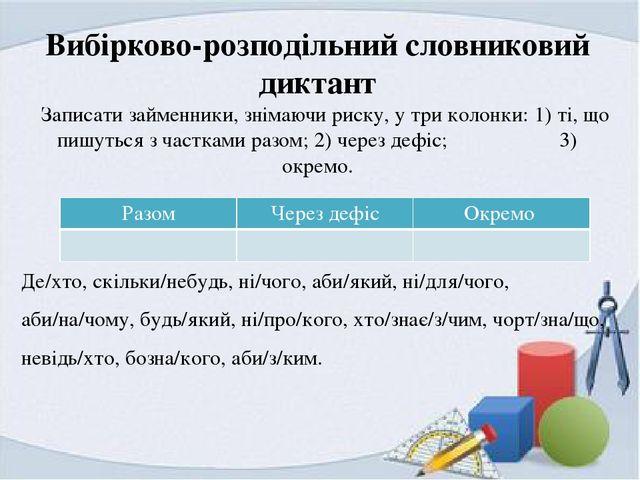 Вибірково-розподільний словниковий диктант  Записати займенники, знімаючи р...