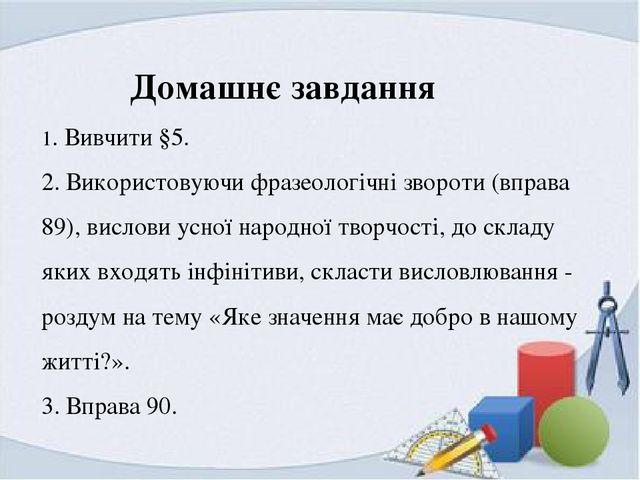 Домашнє завдання 1. Вивчити §5. 2. Використовуючи фразеологічні звороти (впр...