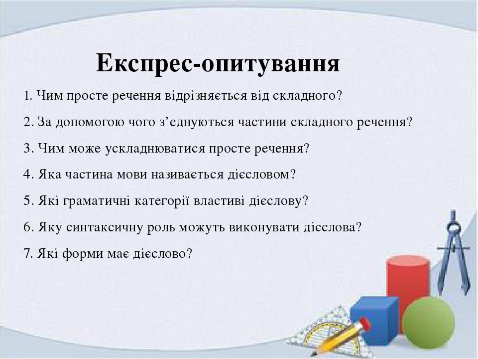 Експрес-опитування 1. Чим просте речення відрізняється від складного? 2. За...