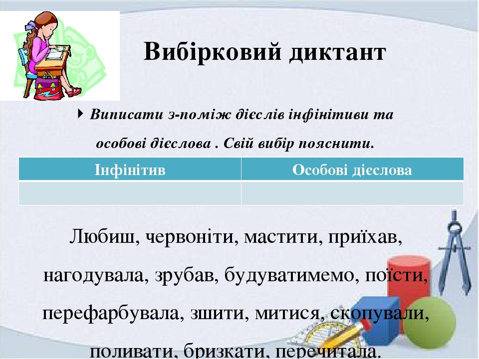 Вибірковий диктант  Виписати з-поміж дієслів інфінітиви та особові дієслова...